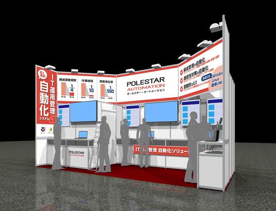 「Japan IT Week【春】2018」に「POLESTAR Automation」を出展